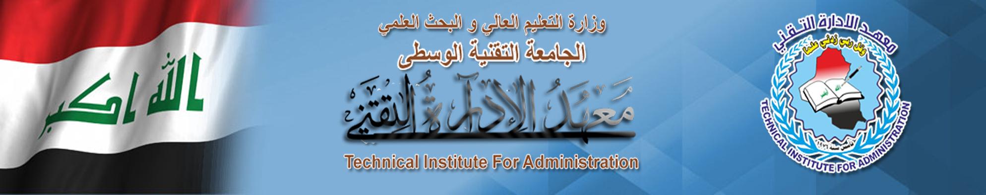 معهد الادارة التقني | الجامعة التقنية الوسطى